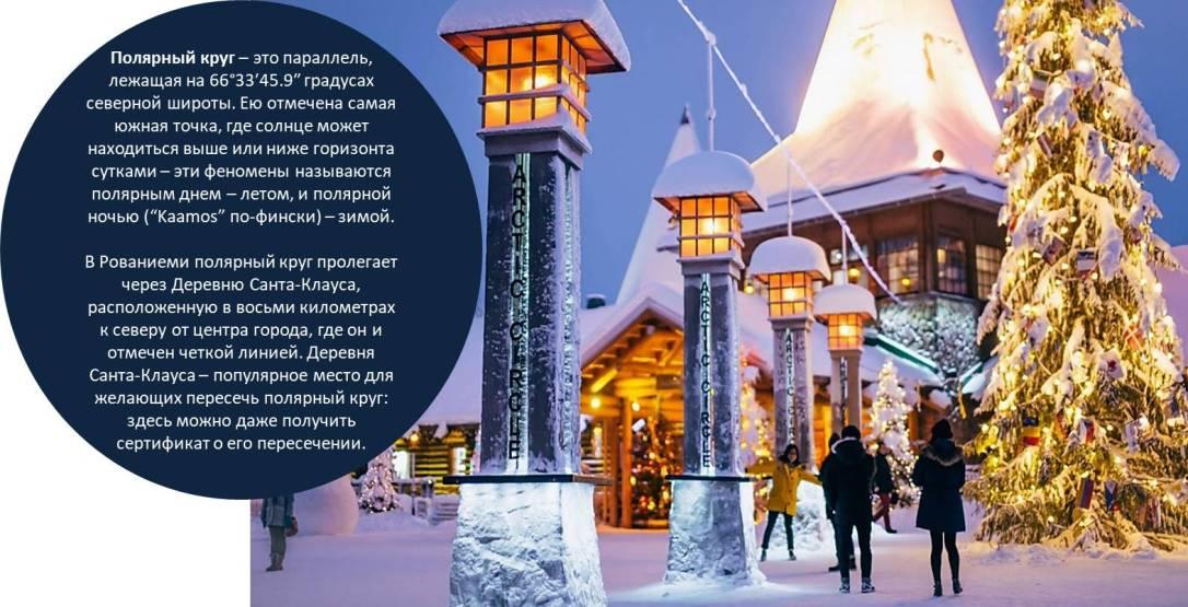 Joulupukki_Santa Claus_Rovaniemi_AntonenPalvelu_2