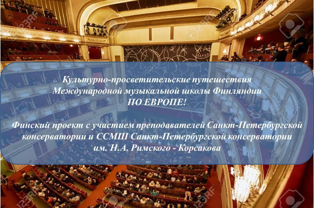 MusicCamp_Winter_Europ_AntonenPalvelu